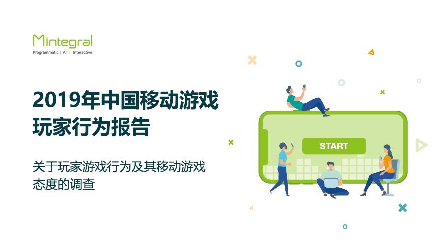 2019年中国移动游戏玩家行为报告