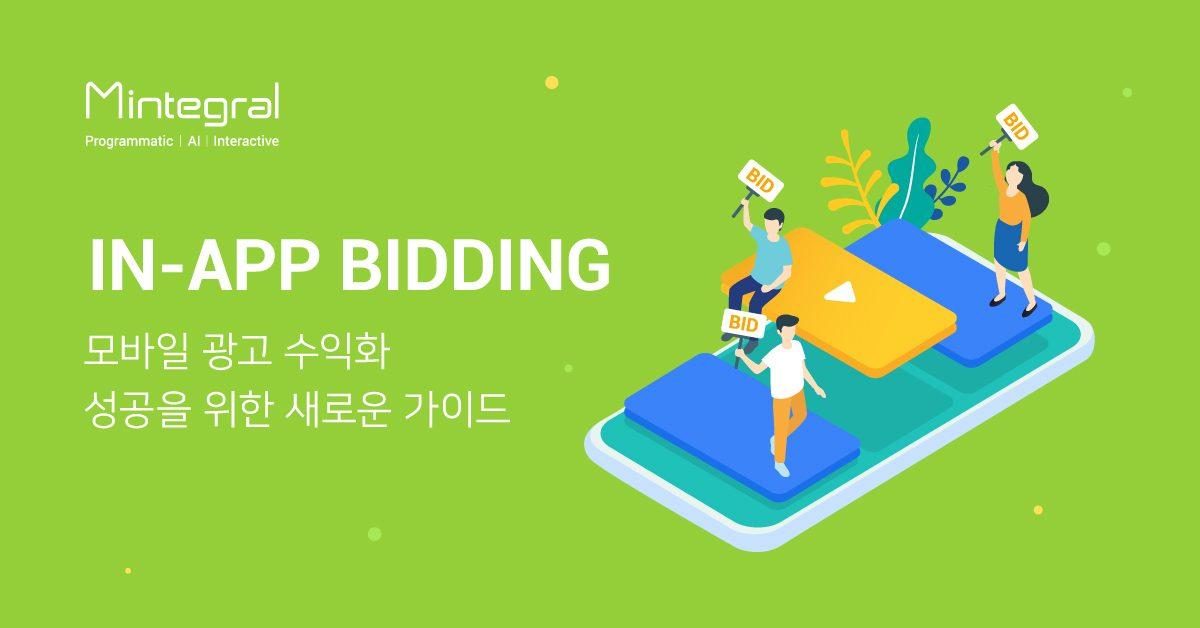 인앱 비딩:모바일 광고 수익화성공을 위한 새로운 가이드