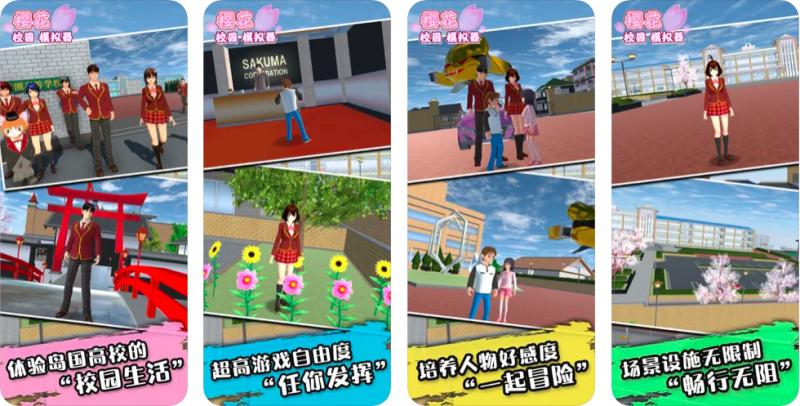 樱花模拟器游戏截图,Mintegral